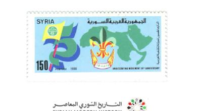 صورة طوابع سورية 1988- الذكرى 50 للحركة الكشفية العربية