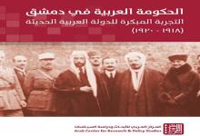 صورة الحكومة العربية في دمشق.. محاولة بناء الدولة في خضم التحولات والتحديات 1918-1920