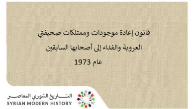 صورة قانون إعادة موجودات وممتلكات صحيفتي العروبة والفداء إلى أصحابها السابقين عام 1973