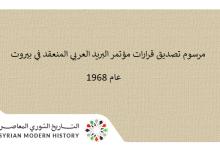 صورة مرسوم تصديق قرارات مؤتمر البريد العربي المنعقد في بيروت عام 1968