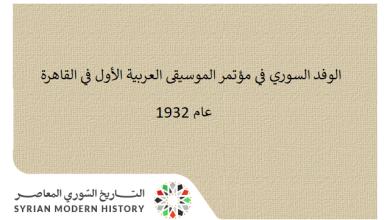 صورة الوفد السوري في مؤتمر الموسيقى العربية الأول في القاهرة 1932