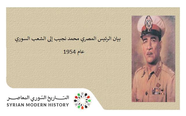 صورة بيان الرئيس المصري محمد نجيب إلى الشعب السوري عام 1954