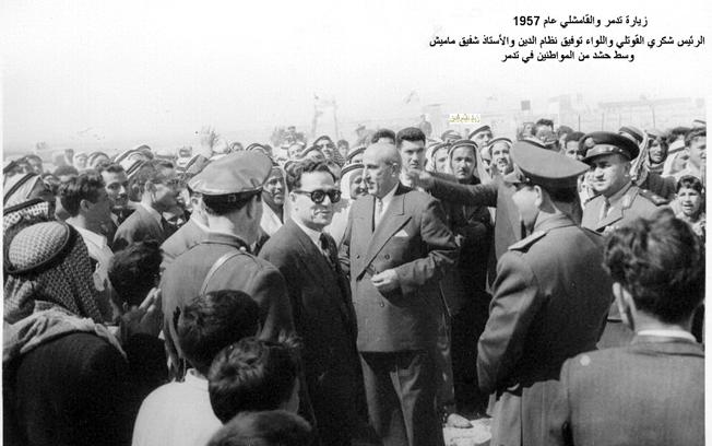 صورة شكري القوتلي وتوفيق نظام الدين وسط حشد من المواطنين في تدمر 1957