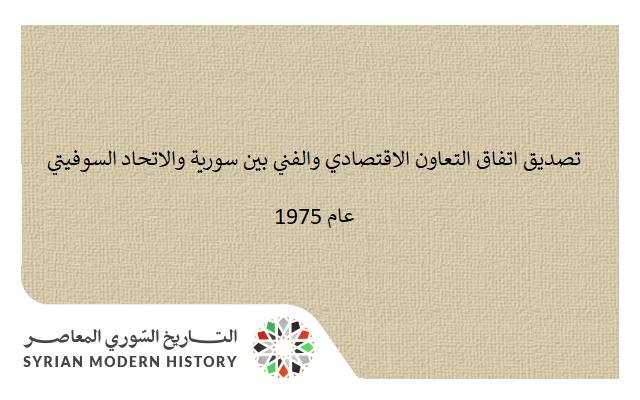 صورة تصديق اتفاق التعاون الاقتصادي والفني بين سورية والاتحاد السوفيتي عام 1975
