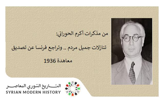 صورة من مذكرات أكرم الحوراني – تنازلات جميل مردم .. وتراجع فرنسا عن تصديق معاهدة 1936