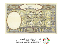 صورة النقود والعملات الورقية السورية 1925 – خمس ليرات سورية