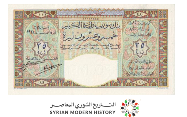 Photo of Syrian money and paper currencies 1925 – 25 Syrian lira