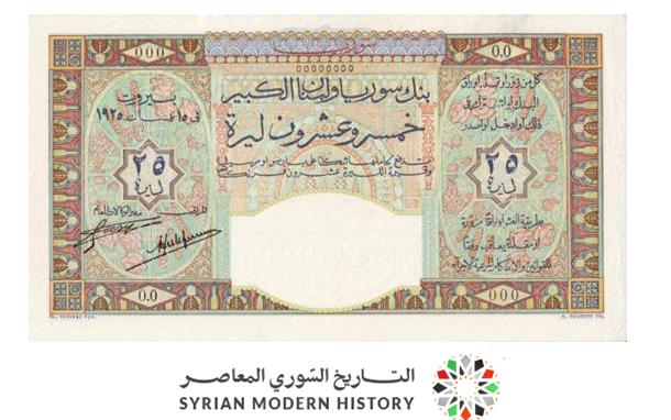 صورة النقود والعملات الورقية السورية 1925 – خمس وعشرون ليرة سورية