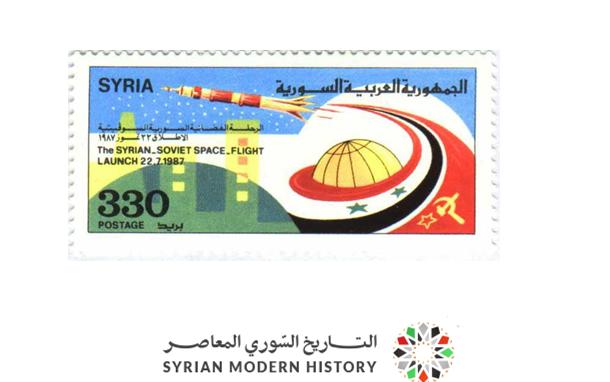 صورة طوابع سورية 1987- رحلة الفضاء السورية السوفيتية