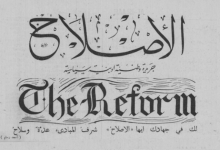 صورة صحيفة 1955- القصر الجمهوري يرفع دعوى على حكومة صبري العسلي