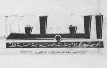 صورة صحيفة 1950- وزارة الأشغال تجلب خبراء للتنقيب عن النفط في الجزيرة