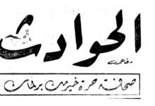 صورة صحيفة 1950: دمشق تشيع جثمان العقيد محمد ناصر