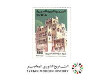 صورة طوابع سورية 1988- حماية مدينة صنعاء التاريخية