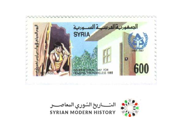 صورة طوابع سورية 1988- يوم الإسكان والعام الدولي للإسكان