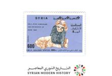 صورة طوابع سورية 1988- الندوة الدولية لآثار مدينة إدلب