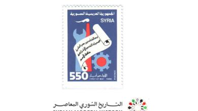 صورة طوابع سورية 1988- عيد العمال