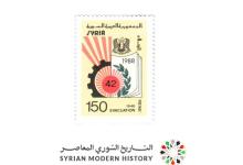 صورة طوابع سورية 1988- الذكرى 42 للجلاء