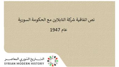 صورة نص اتفاقية شركة التابلاين مع الحكومة السورية عام 1947