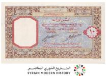 صورة النقود والعملات الورقية السورية 1925 – عشر ليرات سورية