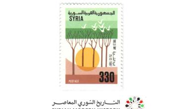 صورة طوابع سورية 1987-عيد الشجرة