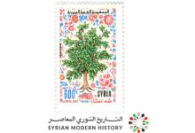 صورة طوابع سورية 1988- عيد الشجرة