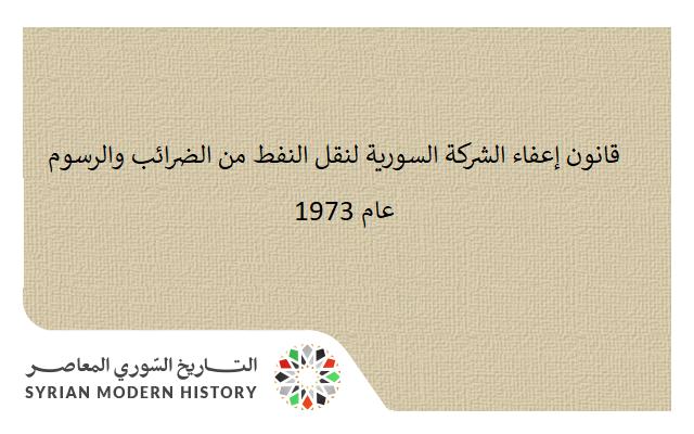 صورة قانون إعفاء الشركة السورية لنقل النفط من الضرائب والرسوم عام 1973