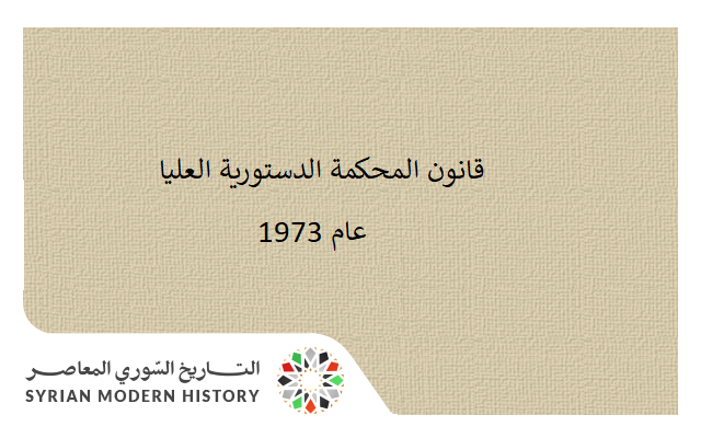 Photo of Law of the Supreme Constitutional Court in Syria in 1973
