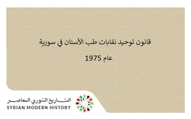 صورة قانون توحيد نقابات طب الأسنان في سورية عام 1975