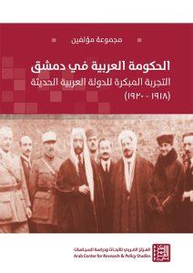 الحكومة العربية في دمشق.. محاولة بناء الدولة في خضم التحولات والتحديات 1918-1920