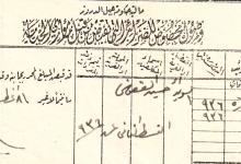 صورة وصل للضرائب في مالية حكومة جبل الدروز عام 1936