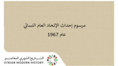 صورة مرسوم إحداث الإتحاد العام النسائي عام 1967