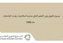 صورة مرسوم تخويل وزير التعليم العالي ممارسة صلاحيات رؤساء الجامعات عام 1968