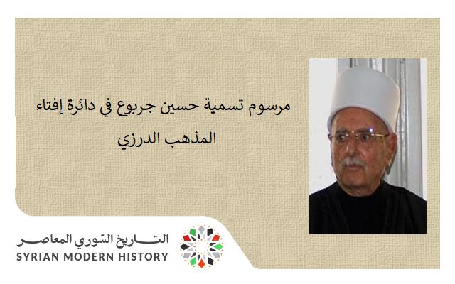 صورة مرسوم تسمية حسين جربوع عضواً في دائرة إفتاء المذهب الدرزي عام 1967