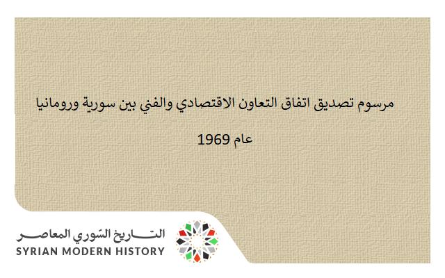 صورة مرسوم تصديق اتفاق التعاون الاقتصادي والفني بين سورية ورومانيا عام 1969