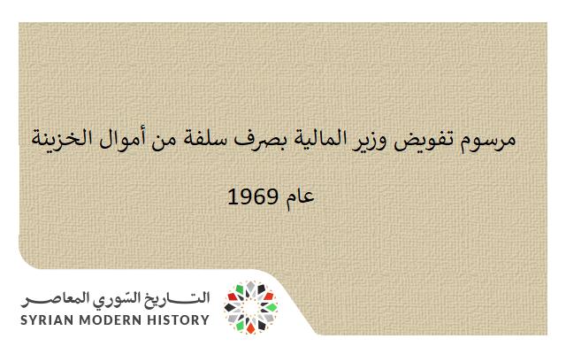 صورة مرسوم تفويض وزير المالية بصرف سلفة من أموال الخزينة عام 1969