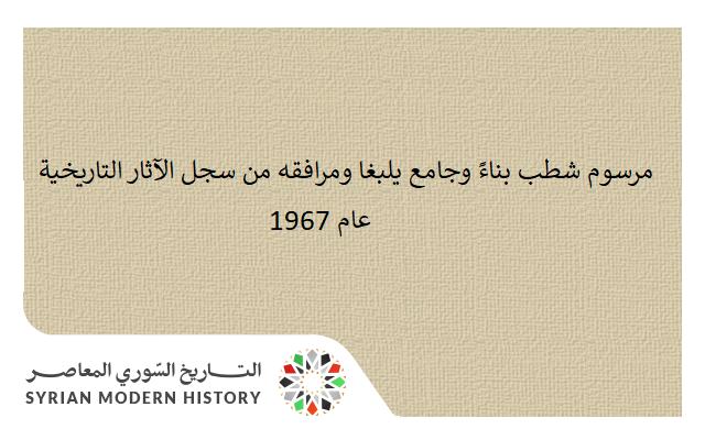 صورة مرسوم شطب بناءً وجامع يلبغا ومرافقه من سجل الآثار التاريخية عام 1967