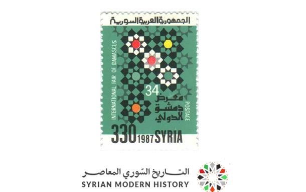 صورة طوابع سورية 1987- معرض دمشق الدولي