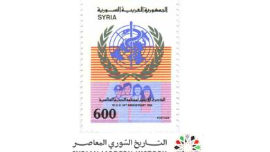 صورة طوابع سورية 1988-  الذكرى 40 لمنظمة الصحة العالمية
