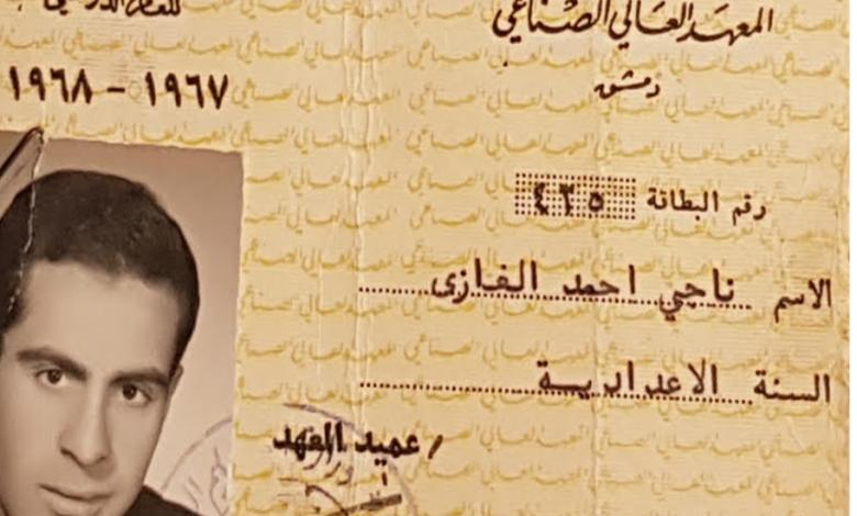 صورة بطاقة الطالب ناجي الغازي في المعهد العالي للصناعة عام 1967