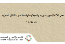 صورة نص الاتفاق بين سورية وتشيكوسلوفاكيا حول النقل الجوي عام 1966