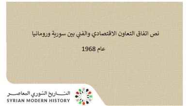 صورة نص اتفاق التعاون الاقتصادي والفني بين سورية ورومانيا عام 1968