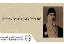 صورة نوري باشا الكيلاني في وثائق الأرشيف العثماني