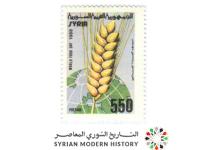 صورة طوابع سورية 1988- يوم الغذاء العالمي