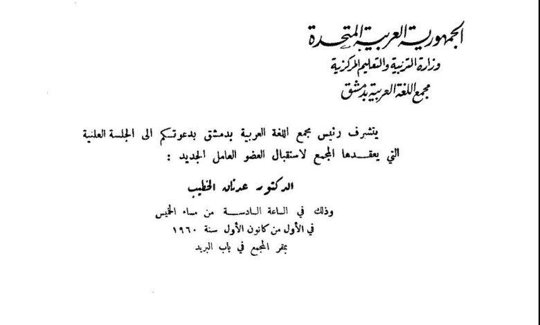 صورة بطاقة الدعوة إلى جلسة استقبال عدنان الخطيب عضواً في مجمع اللغة العربية
