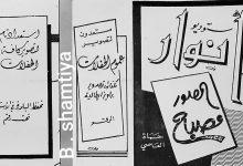 صورة مغلف مخصص للصور في استوديو أنوار في حماة