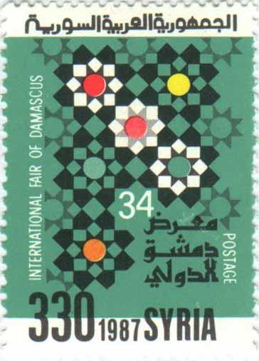 طوابع سورية 1987- معرض دمشق الدولي