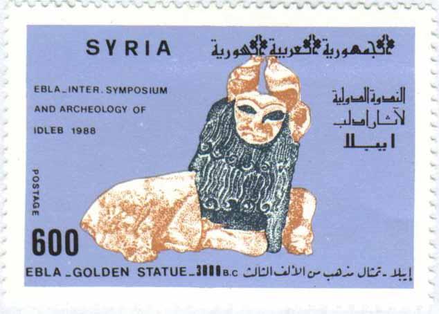 طوابع سورية 1988- الندوة الدولية لآثار مدينة إدلب