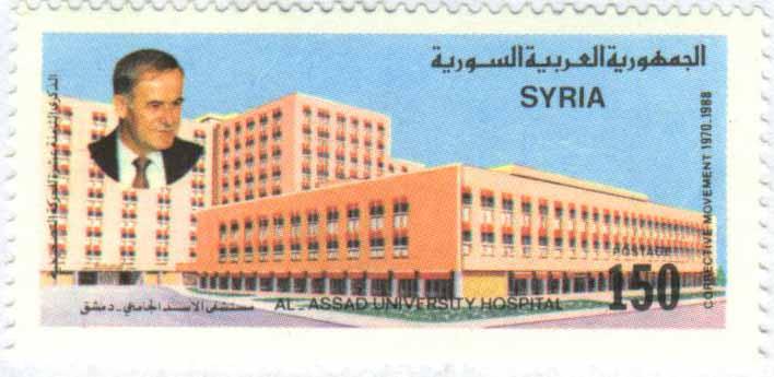 طوابع سورية 1988- ذكرى الحركة التصحيحية