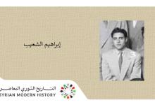صورة إبراهيم الشعيب .. شخصيات في ذاكرة الرقة