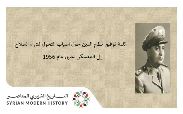 صورة كلمة توفيق نظام الدين حول أسباب التحول لشراء السلاح إلى المعسكر الشرقي عام 1956